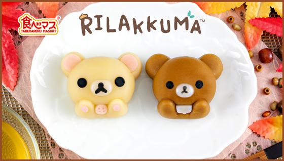 食べマス リラックマ コリラックマとチャイロイコグマ