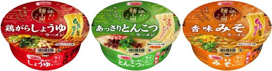 「味わい麺工房」シリーズ