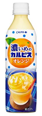 濃いめの「カルピス」オレンジ