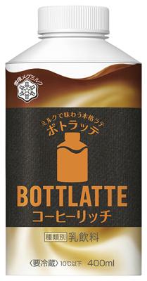 BOTTLATTE コーヒーリッチ