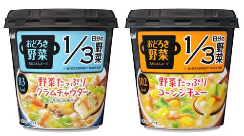 「おどろき野菜 具だくさんスープ」新商品2点