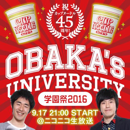 OBAKA's UNIVERSITY学園祭2016