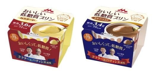 おいしい低糖質プリン、ミルクココア