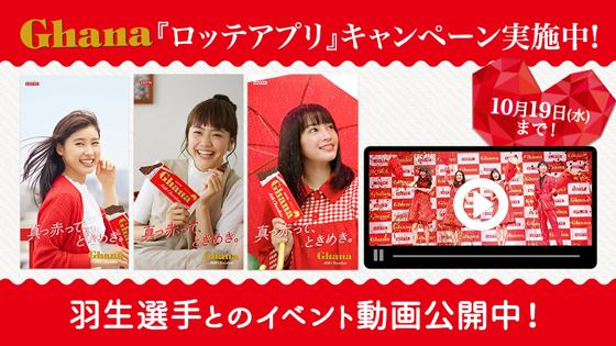 「ロッテアプリ」キャンペーン