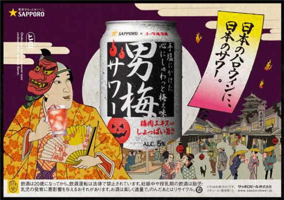 「妖怪ハロウィン」キャンペーン