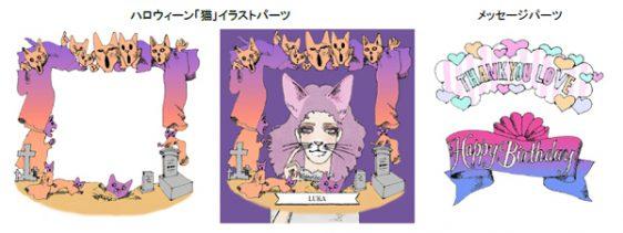 宇野亜喜良氏描き下ろしの「猫」をテーマにしたイラストパーツ