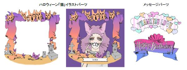 資生堂マジョリ画に宇野亜喜良氏描き下ろし猫をテーマにした