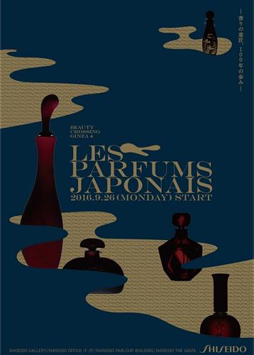 Les Parfums Japonais (レ・パルファム・ジャポネ)-香りの意匠、100年の歩み-