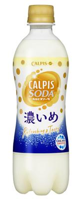 カルピスソーダ 濃いめ