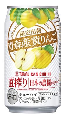 直搾り 日本の農園から 青森産黄りんご