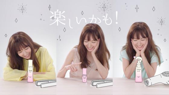 Webムービー「アイロン女子 RAP」に森絵梨佳さんを起用1