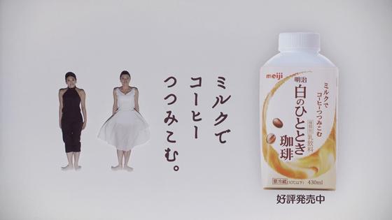 「enra」×「白のひととき珈琲」スペシャルムービー1