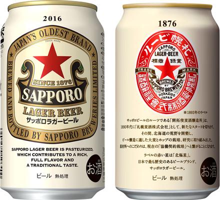 「ラガービール」の缶製品