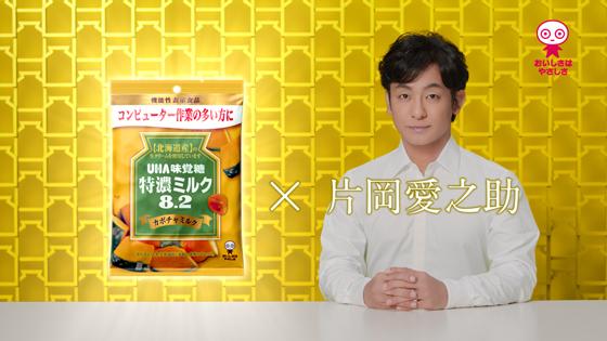 「特濃ミルク8.2 カボチャミルク」キャラクターに片岡愛之助さん1