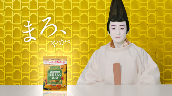 「特濃ミルク8.2 カボチャミルク」キャラクターに片岡愛之助さん2