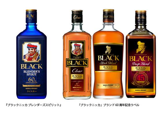 「ブラックニッカ」発売60周年商品