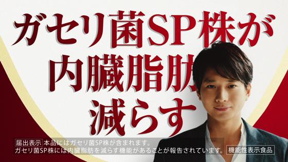 向井理さん起用「恵 megumi ガセリ菌SP株ヨーグルト ドリンクタイプ」新CM