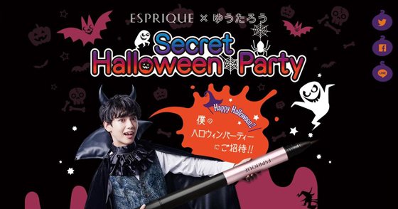 ESPRIQUE×ゆうたろう Secret Halloween Party