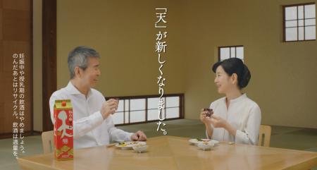 渡哲也さんと吉永小百合さんを起用した松竹梅「天」新CM