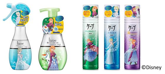 「アナと雪の女王」コラボデザインのリーゼとケープ