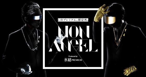 「氷結プレミアム」のアンバサダーに「NON ANGEL」