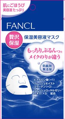保湿美容液マスク