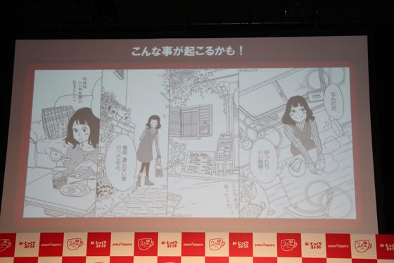 榮倉さんが「コミッくじ」を体験3