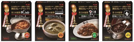 「神田カレーグランプリ」歴代優勝店監修のレトルトカレー