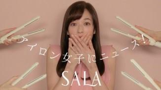 森絵梨佳さん出演「SALA」新CM