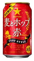 麦と ホップ 赤 フェストタイル