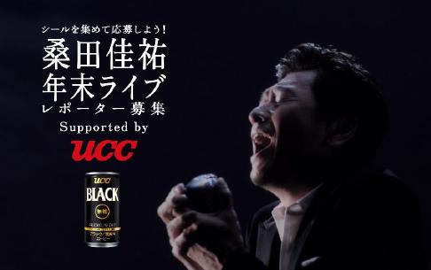 桑田佳祐さんのライブレポーターを募集するキャンペーン