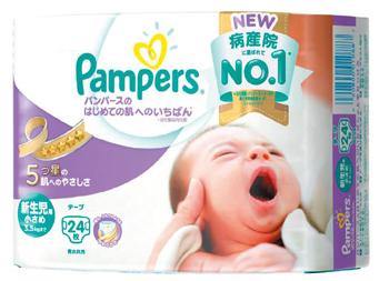 パンパースのはじめての肌へのいちばん 新生児用小さめサイズ