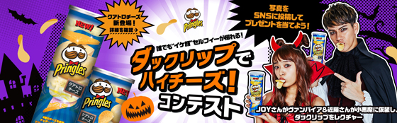 JOYさんと近藤千尋さんがハロウィンの仮装姿で登場