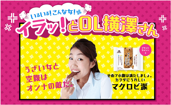 「イラっとOL横澤さん」キャンペーン