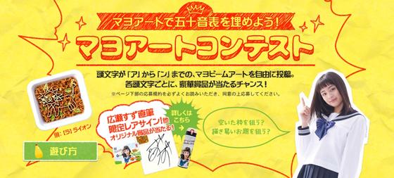 最優秀賞は広瀬すずさん直筆サインプレゼント「マヨアートコンテスト」