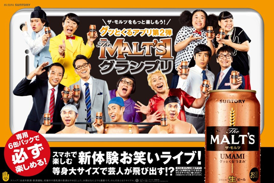 メイプル超合金、小島よしお、ナイツらのスペシャル動画