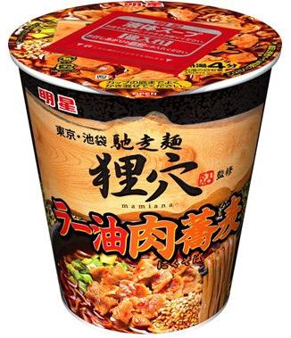 馳走麺 狸穴監修 ラー油肉蕎麦