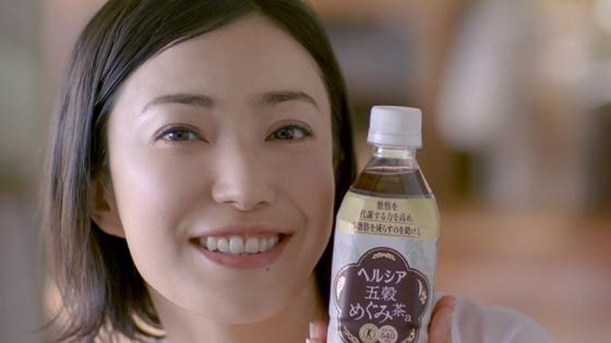 菅野美穂さん起用「ヘルシア五穀めぐみ茶」新CM
