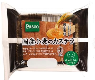 国産小麦のカステラ