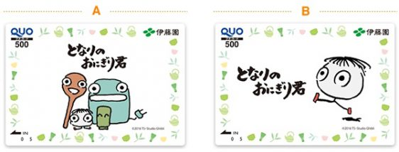 「となりのおにぎり君」QUOカード