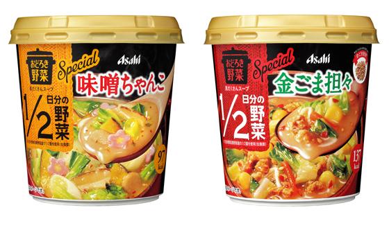 おどろき野菜 具だくさんスープSpecial 味噌ちゃんこ・金ごま担々