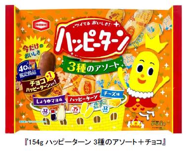 ハッピーターン 3種のアソート+チョコ