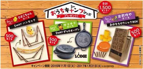 おうちキャンプグッズプレゼントキャンペーン