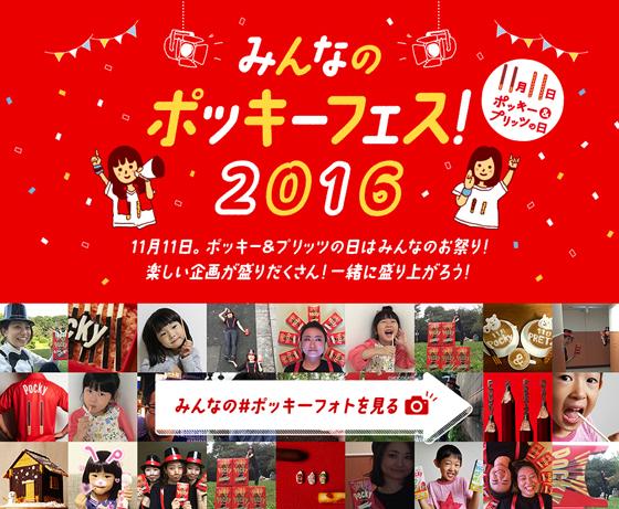 特設サイト「みんなのポッキーフェス!2016」