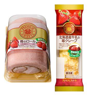 苺のロール、北海道産牛乳の苺クレープ