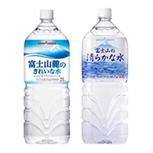 対象商品:富士山麓のきれいな水 2L(JANコード:4560151624075)、富士山の清らかな水 2L(JANコード:4560151629162)