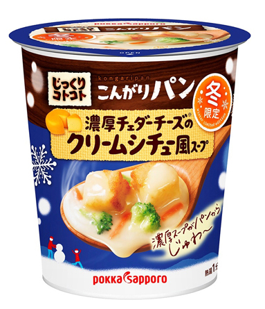じっくりコトコト こんがりパン 濃厚チェダーチーズのクリームシチュー風スープ
