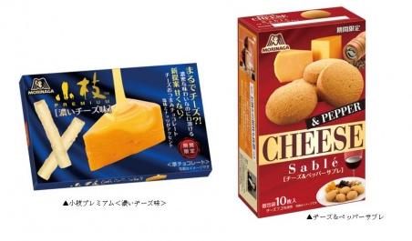 小枝プレミアム 濃いチーズ味、チーズ&ペッパーサブレ