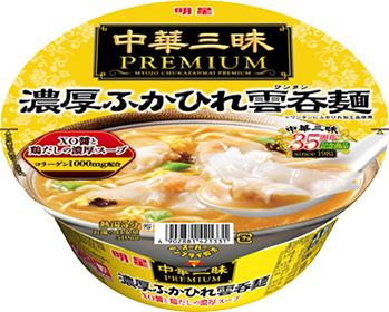 中華三昧PREMIUM 濃厚ふかひれ雲呑麺