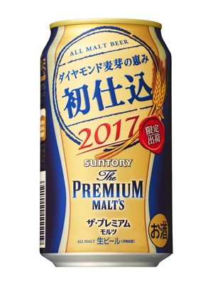 20161101suntry - サントリー/数量限定「ザ・プレミアム・モルツ 初仕込」